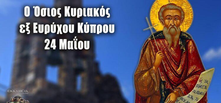 Ο Όσιος Κυριακός εξ Ευρύχου Κύπρου.